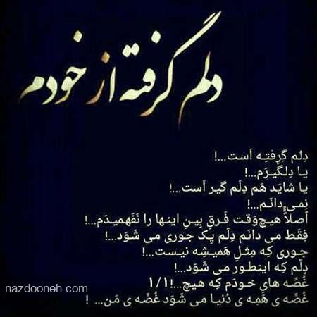 Image result for شعر زیبا